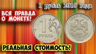 1 рубль 2010 года это редкая монета За нее вы получите в десятки раз больше Реальная ее стоимость