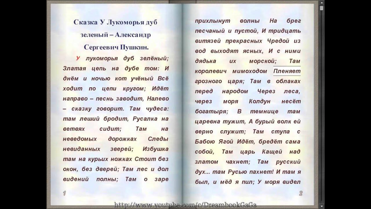 """Сказка У Лукоморья дуб зеленый Из поэмы """"Руслан и Людмила ..."""