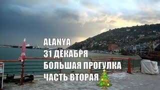 Любимая ALANYA Прогулка 31 декабря по Алании Часть вторая