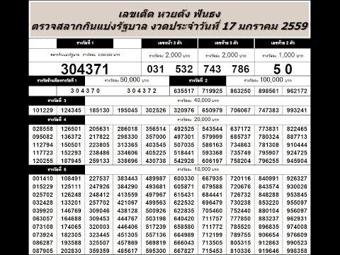 ตรวจหวย 17/1/59 ตรวจสลากกินแบ่งรัฐบาล วันที่ 17 มกราคม 2559