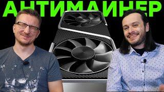 Nvidia сказала майнерам НЕТ! Народная видеокарта GeForce RTX 3060