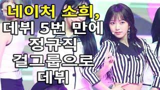 [4K] 네이처 소희, 데뷔 5번 만에 정규직 걸그룹으…