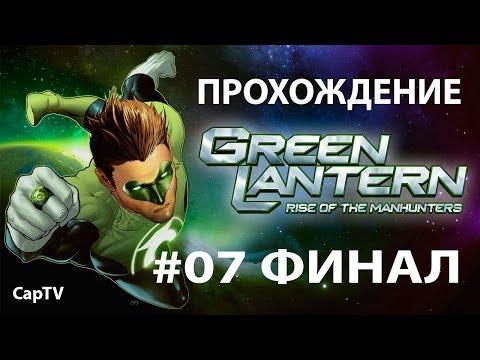 Green Lantern (Зеленый Фонарь) - Прохождение - Часть 07 - ФИНАЛ