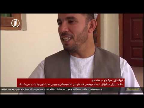 Afghanistan Dari News 18.10.2018 خبرهای افغانستان
