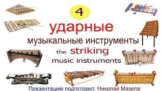 4часть. Ударные музыкальные инструменты