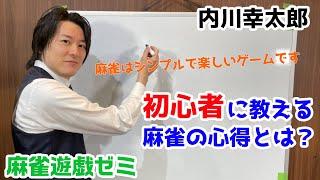 内川幸太郎プロが教える!!初心者に教える麻雀の心得!!
