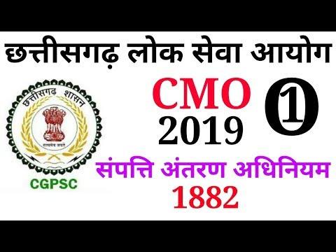 छत्तीसगढ़  CMO  2018 || सम्पति अंतरण अधिनियम 1882|| PART 1