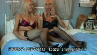 Repeat youtube video Miss transsexual. (Subtitles Hebrew. Part-1)