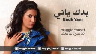 ماغي يوسف - بدك ياني | Maggie Yousef - Badk Yani