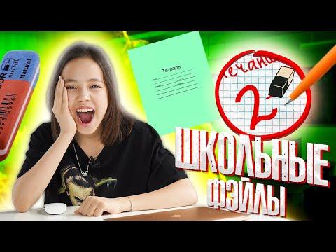 БОМЖ В ШКОЛЕ! 😂 СМЕШНЫЕ ШКОЛЬНЫЕ ФЕЙЛЫ/Видео Мария ОМГ