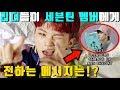 [세븐틴 LEADERS CHANGE UP 뮤비해석] 리더즈가 SEVENTEEN에게 전하는 메시지는!? SVT 체인지업 궁예 MV Theory l 수다쟁이쭌