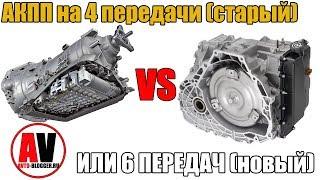 Автомат на 4 или 6 передач? Старая или Новая АКПП? ПРОСТО и ЖЕСТКО!