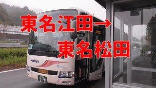【鉄道代替】小田急箱根高速バスに予約なしで乗る!