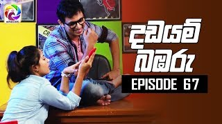 Dadayam babaru Episode 67 || 04th June 2019 Thumbnail