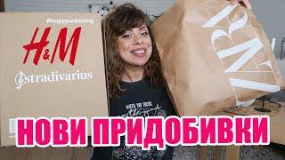 ПОКУПКИ ОТ ZARA, H&M И STRADIVARIUS - НАМАЛЕНИЯ И НОВИ КОЛЕКЦИИ - FASHION HAUL
