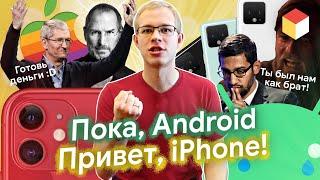 Перехожу на iPhone 11 после 5 лет на Android :)
