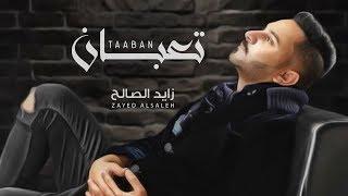 زايد الصالح - تعبان (حصرياً) | 2019