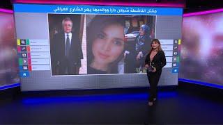 جريمة قتل عائلة كردية نحرا في بغداد تهز الشارع العراقي