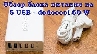 Обзор 5 USB портового блока питания dodocool 60W c Quick Charge 3.0