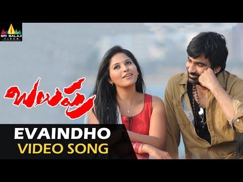 Balupu Video Songs | Yaevaindho Video Song | Ravi Teja, Anjali | Sri Balaji Video