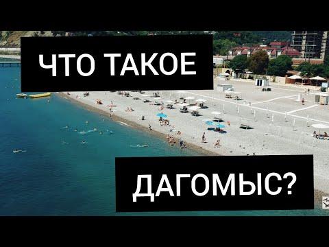 СОЧИ 2020 ЛЕТО