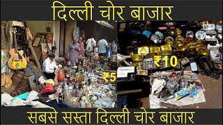 Chor Bazar Delhi | Buy cheap price shoes, watches, electronics, camera & more at Cheapest Price