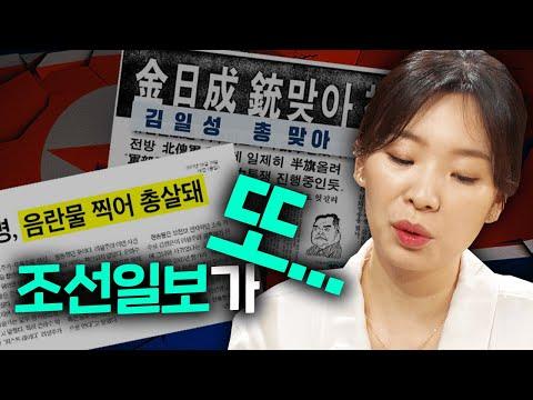 아니면 말공?ㅎ 나름 일관성 있는 조선일보의 북한 오보 히스토뤼