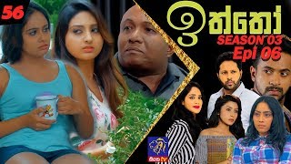 Iththo - ඉත්තෝ | 56 (Season 3 - Episode 06) | SepteMber TV Originals Thumbnail