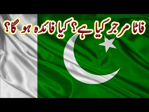 What is FATA Meger?  What are Its Benefits | Benefits of FATA merger | Urdu Documentary | Education