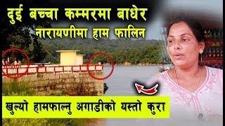 नारायणी नदीमा अचम्मको घट*ना, हाम फाल्नु भन्दा अगाडी यस्तो भनेकी रहेछन | Narayani