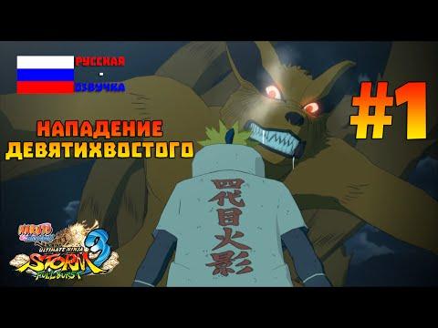 NARUTO SHIPPUDEN Ultimate Ninja STORM 3 Full Burst #1 - Нападение Девятихвостого