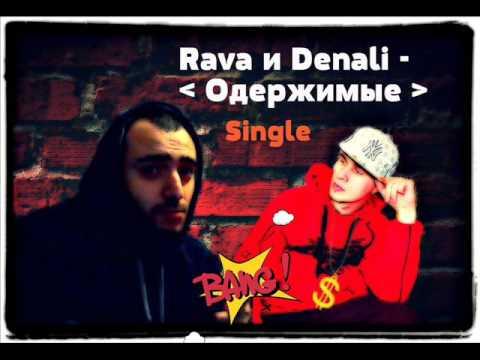 Rava & Chris D - Одержимые