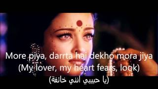 Morey Piya- Song Lyrics (English subtitels+مترجمة للعربية) HD