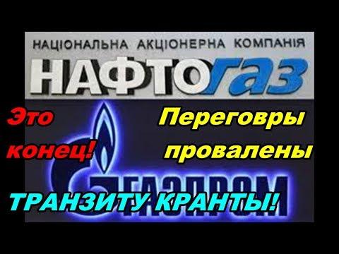 МОЛНИЯ!Переговоры провалены!Газпром может не заключать с Украиной нового соглашения о транзите газа!