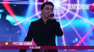 Рустам Азими - Хеле Азизи / Rustam Azimi - Hele azizi (Консерт 2017)