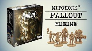 fallout. Мнение о настольной игре
