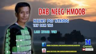 Dab Neeg Hmoob 2017 - Ncaws Poj Ntxoog Tav Dam Tag !! นิทานม้งใหม่ 2017 !!