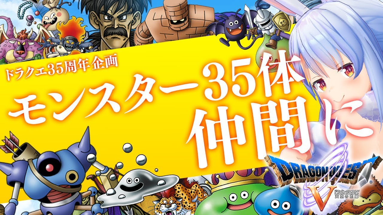 [Dragon Quest 35th Anniversary]Make 35 monsters friends!  !!  !! Peko![Hololive / Pekora Usada]