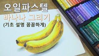 (오일파스텔) 바나나 그리기 기초설명 Oil Paste…