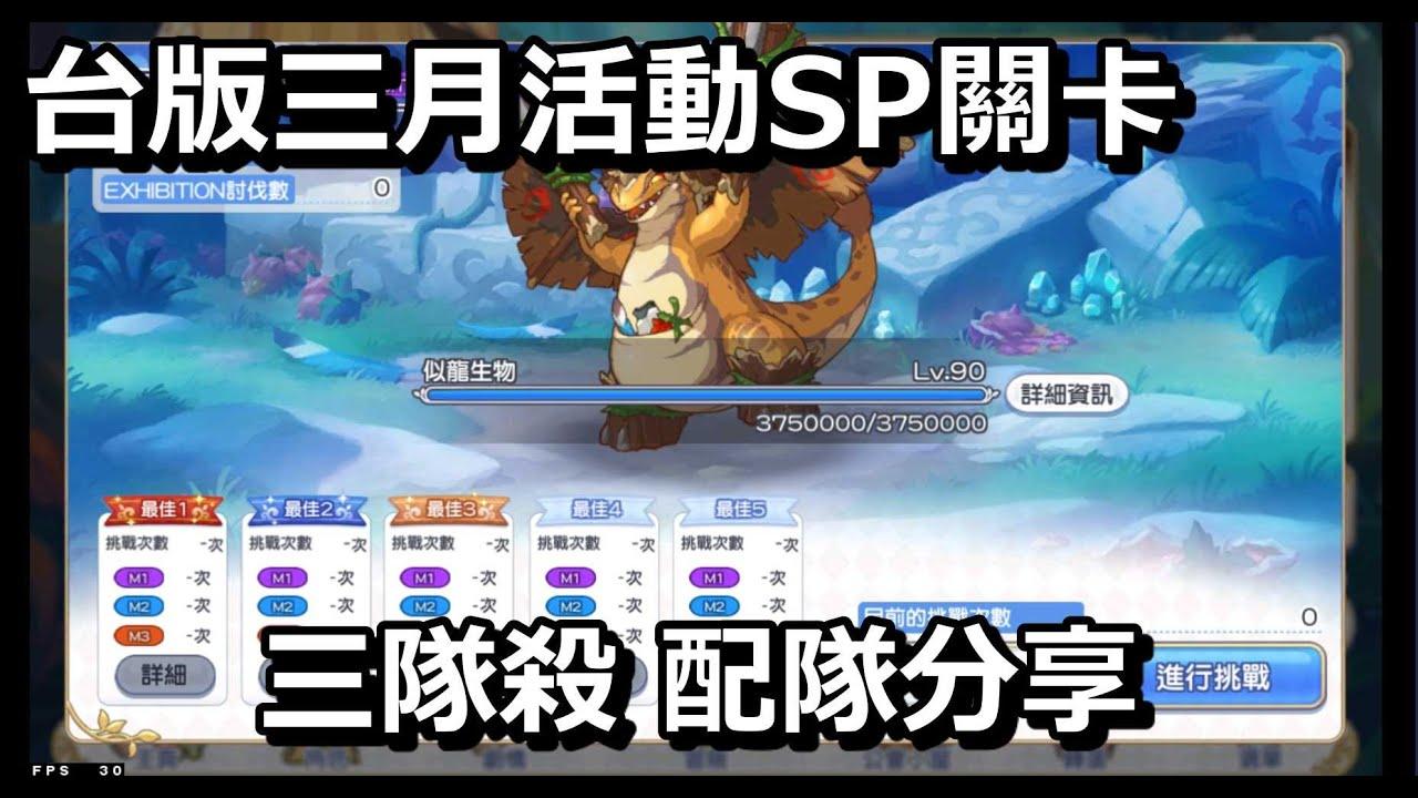臺版三月活動SP關卡 三隊殺 配隊分享【超異域公主連結☆Re:Dive】 - YouTube