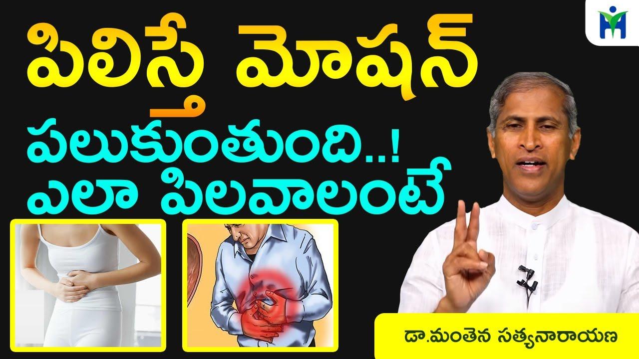 మోషన్ ఫ్రీగా కావాలంటే|Free Motion Tips|Dr Manthena Satyanarayana raju|health mantra|