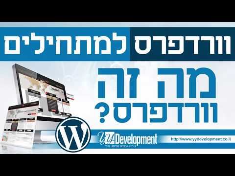 מה זה וורדפרס (WordPress) - וורדפרס למתחילים