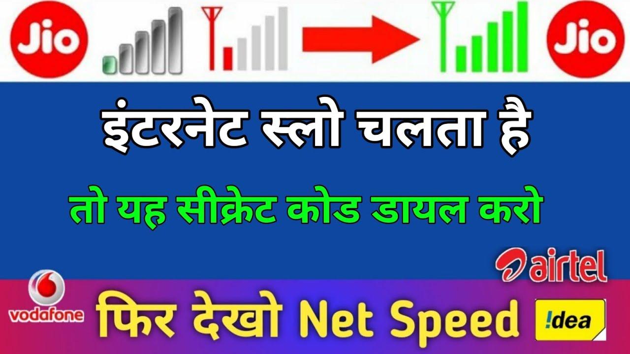 Internet slow problem solve only 2 secret code नेट स्पीड 3 गुना बढ़ाये august2020|| by technical boss