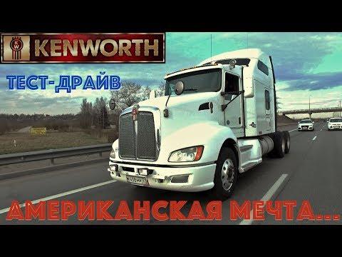 тест драйв Kenworth T660. ЭКСКЛЮЗИВ! Американец в России