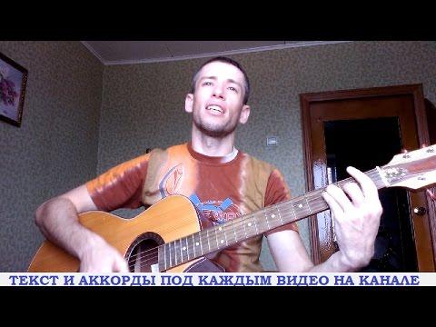 Дворовые песни - Время юности моей (гитара, кавер дд)