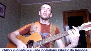�������� ���� Дворовые песни - Время юности моей (гитара, кавер дд) ������
