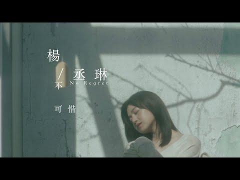 楊丞琳 Rainie Yang -〈不可惜 No Regret〉Official HD MV