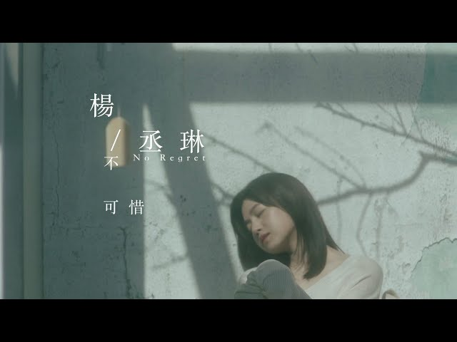 楊丞琳 Rainie Yang -〈不可惜 No Regret〉Official HD MV