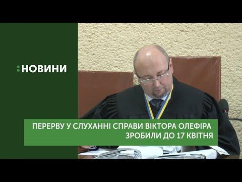Перерву у слуханні справи Віктора Олефіра зробили до 17 квітня