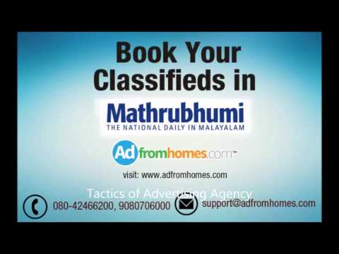 Mathrubhumi Classifieds   New Indian Express Hyderabad   Dna Advertising Agency